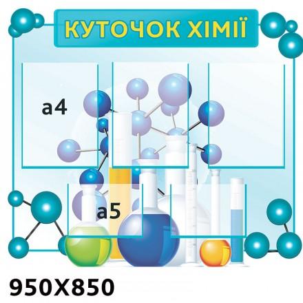 Стенд уголок химии колба