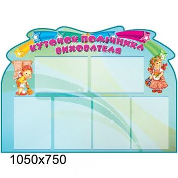 Стенд для детского сада 0134