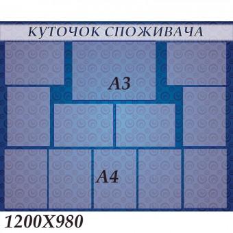 "Стенд ""Куточок споживача"" 0172"