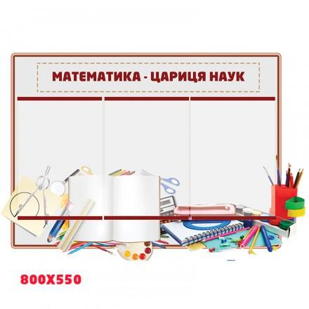 Стенд математика царица наук