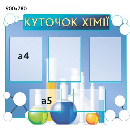 Стенд химия 0368