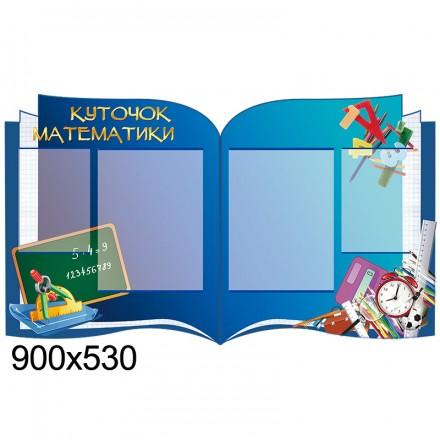 Стенд математика книга