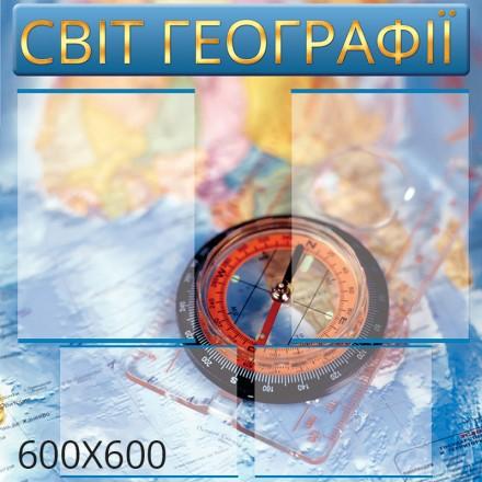 Стенд География синий  0364