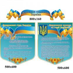 Стенд символы Украины синий  0343