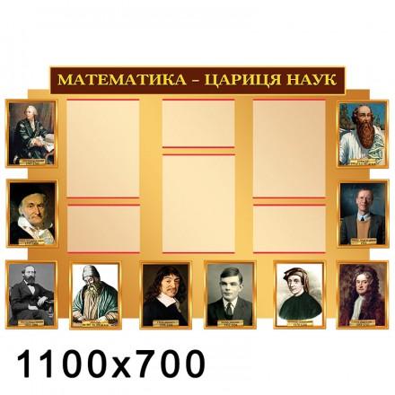 Стенд математики бежевый