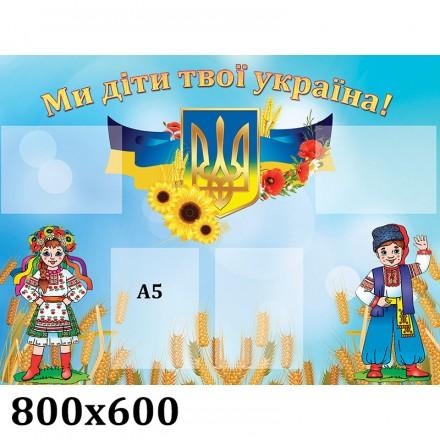 Стенд символы Украины  0381