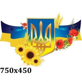 Стенд символы Украины герб флаг