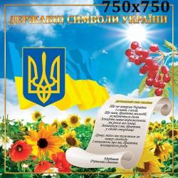 Стенд символы Украины синий