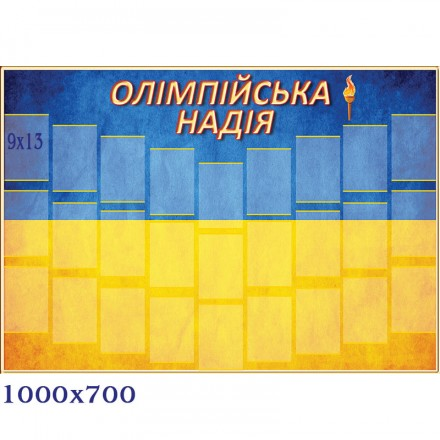 Стенд Олимпийский