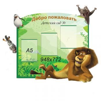Стенд для детского сада 0325