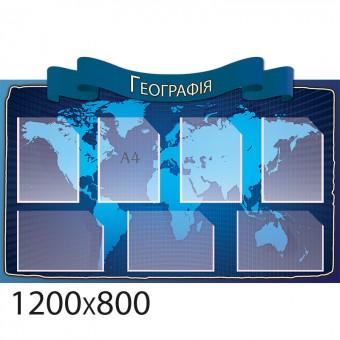 Стенд география синий