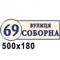 Адресные таблички 0389