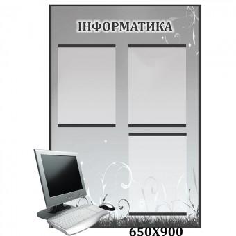 "Стенд ""ИНФОРМАТИКА""серый"