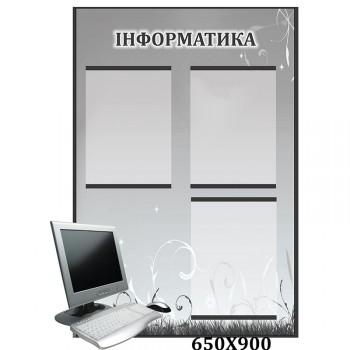 "Стенд ""Информатика"" серый"