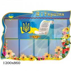 Любовь к Украине