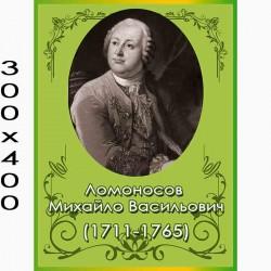 Стенд Ломоносов