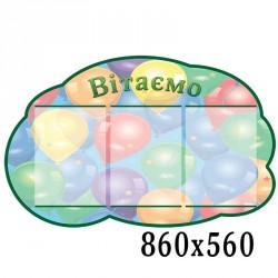 Поздравительный стенд в детский сад шарики
