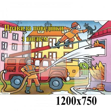 Стенд правила поведения с огнем пожарник