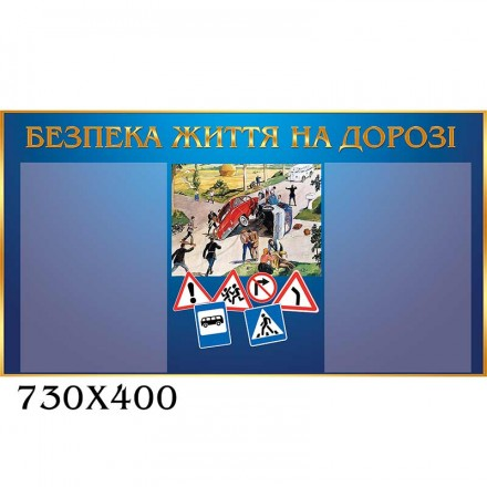 Стенд синий ОБЖД