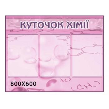 """Стенд """"Куточок хімії"""" 0207"""