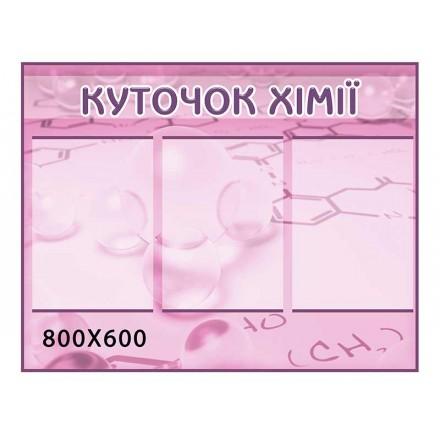 """Стенд """"Уголок химии"""" 0207"""
