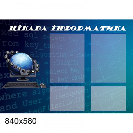 Стенд информатика буквы