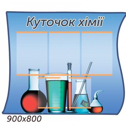 """Стенд """"Уголок химии"""" колбы"""