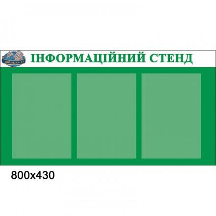 Информационный стенд зеленый