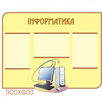 Стенд в кабинет информатики желтый