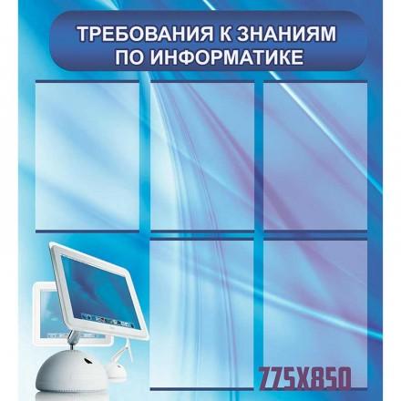 Стенд для кабинета информатики