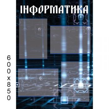 Стенд информатика темно-синий