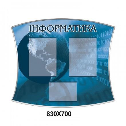Стенд по информатики синий фигурный