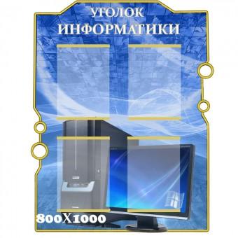 Стенд Информатика  компьютер