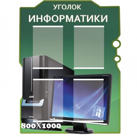 Стенд информатика зеленый компьютер