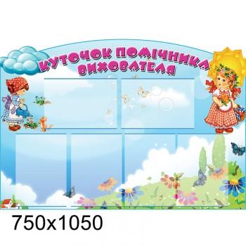 Стенд для детского сада 0138