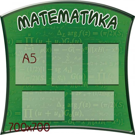 Стенд математика зеленый