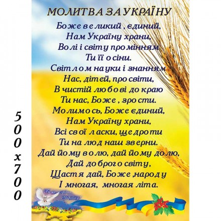 "Стенд ""Молитва за Украину"""