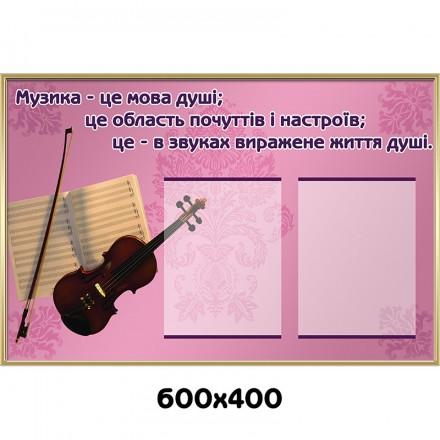 Стенд музыка розовый