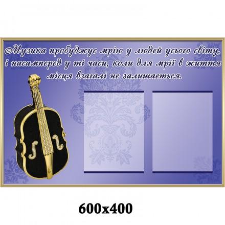 Стенд для кабинета музыки фиолетовый