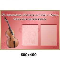 Стенд музыка скрипка
