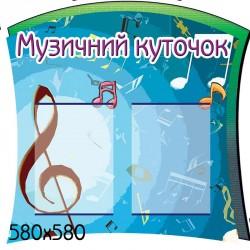 Стенд музыка голубой