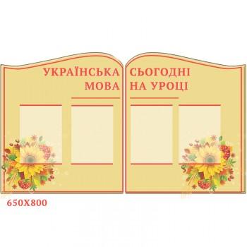 Стенд украинский язык сегодня на уроке