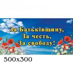 Стенд символы Украины синий  0355