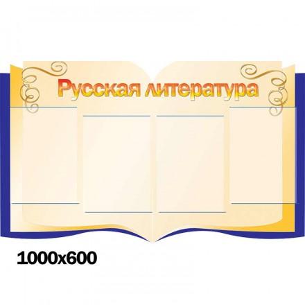 Cтенд русская литература 0267