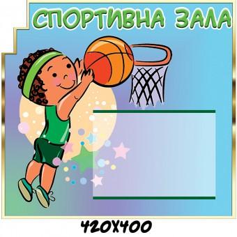 "Стенд ""Спортивный зал"""