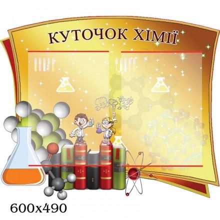 himiya_kutochok