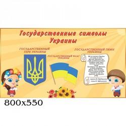Стенд символика Украины 0356