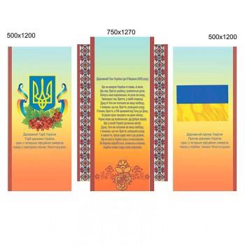 Стенд символы Украины 0308