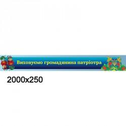 Стенд символы Украины синий 0313