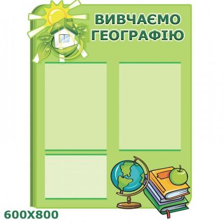 Стенд в кабинет географии зеленый